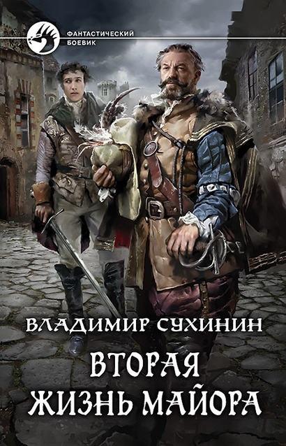 Вторая жизнь майора Владимир Сухинин книга