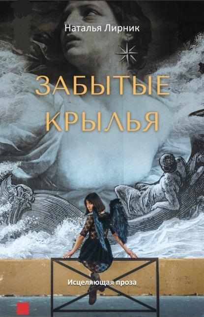 Забытые крылья Наталья Лирник книга