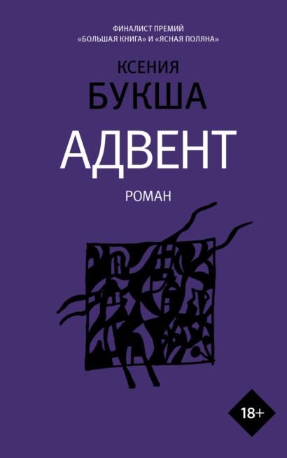 Адвент Ксения Букша книга