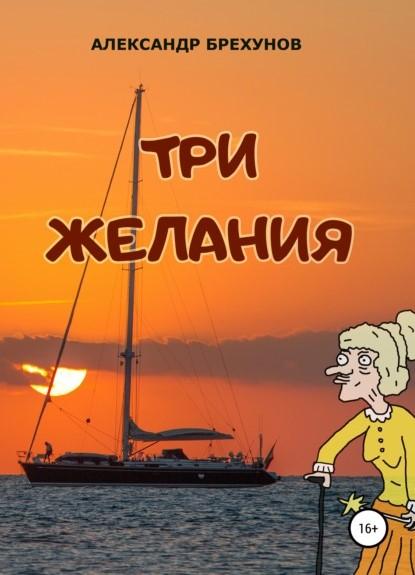 Александр Брехунов Три желания книга