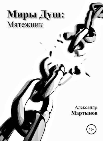 Александр Мартынов Миры Душ Мятежник книга