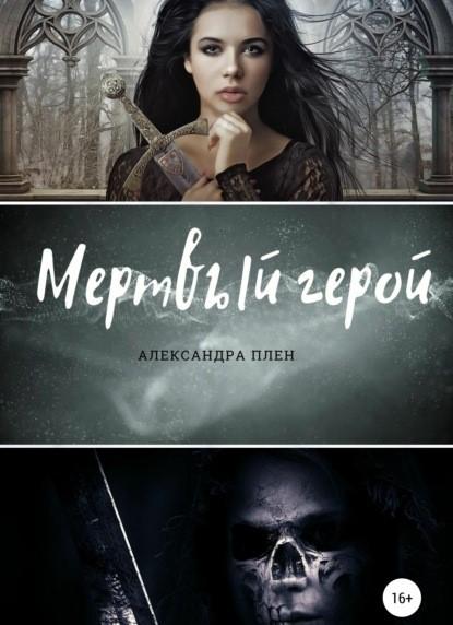 Александра Плен Мертвый герой книга