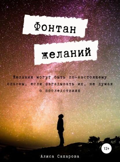 Алиса Михайловна Сахарова Фонтан желаний книга