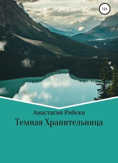Анастасия Рибски Тёмная Хранительница книга