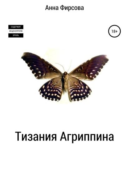 Анна Фирсова Тизания Агриппина книга