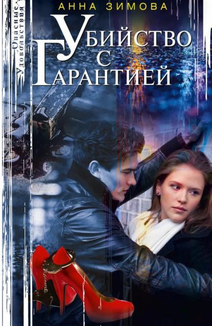 Анна Зимова Убийство с гарантией книга