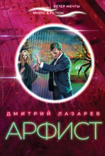 Арфист Дмитрий Лазарев книга