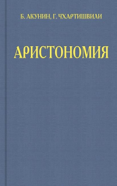Аристономия Борис Акунин  книга