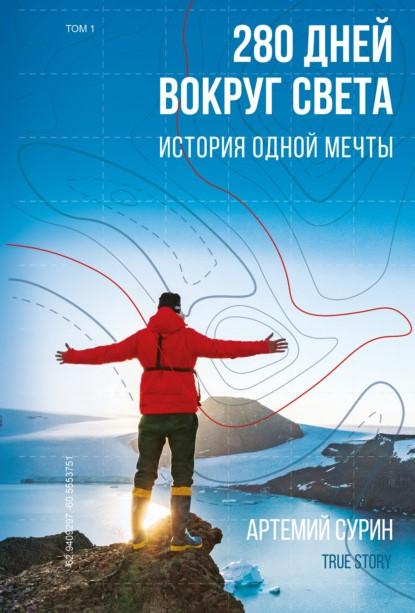 Артемий Сурин 280 дней вокруг света история одной мечты Том 1 книга