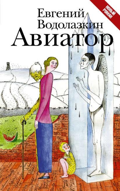 Авиатор Евгений Водолазкин книга