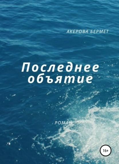 Бермет Акерова Последнее Объятие книга