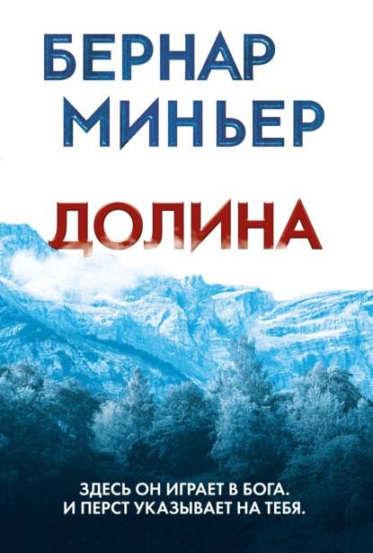 Бернар Миньер Долина книга