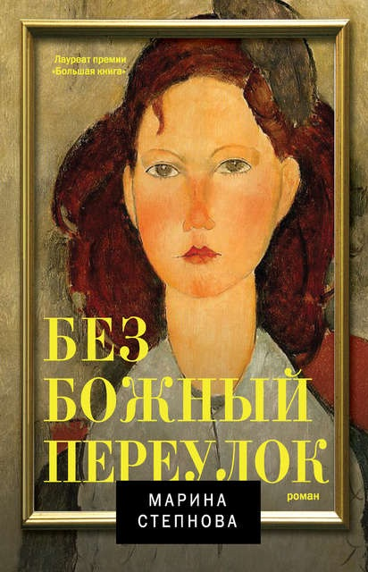 Безбожный переулок Марина Степнова книга
