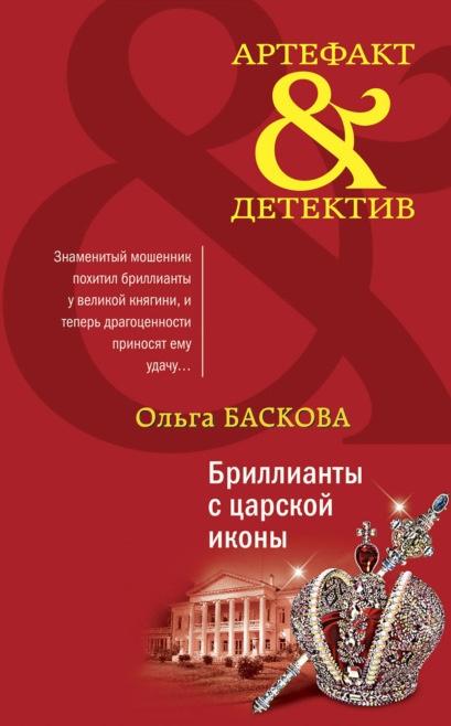 Бриллианты с царской иконы Ольга Баскова книга