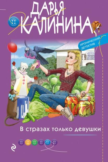 Дарья Калинина В стразах только девушки книга