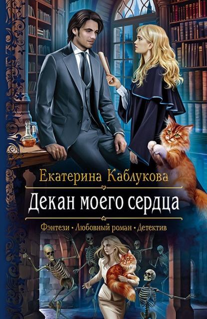 Декан моего сердца Екатерина Каблукова книга