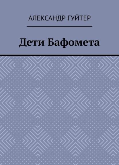 Дети Бафомета Александр Гуйтер книга