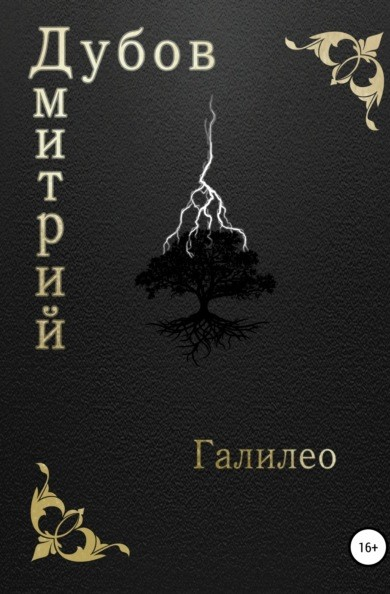 Дмитрий Дубов Галилео книга
