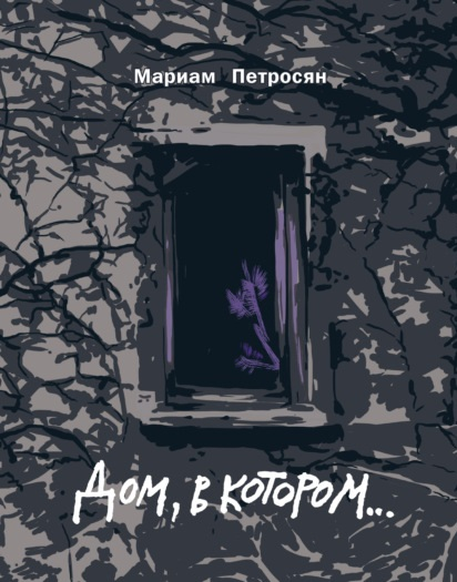 Дом, в котором… Мариам Петросян книга