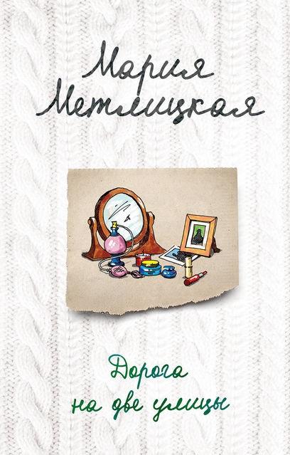 Дорога на две улицы Мария Метлицкая книга