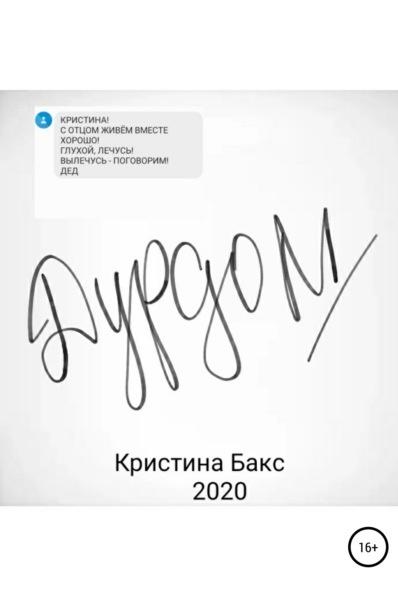 Дурдом Кристина Бакс книга