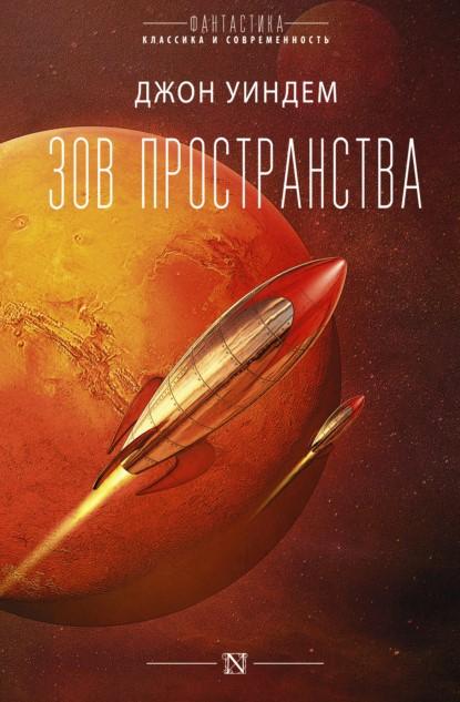 Джон Уиндем Зов пространства книга