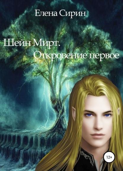 Елена Сирин Шейн Мирт. Откровение первое книга