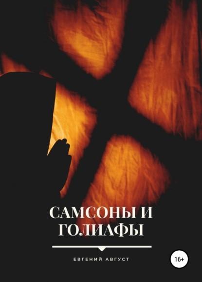 Евгений Август Самсоны и Голиафы книга