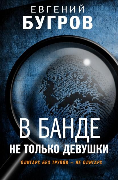 Евгений Бугров В банде не только девушки книга