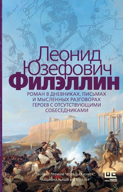 Филэллин Леонид Юзефович книга