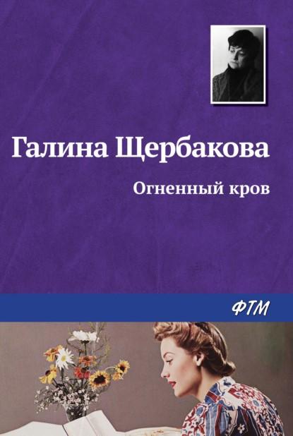Галина Щербакова Огненный кров книга