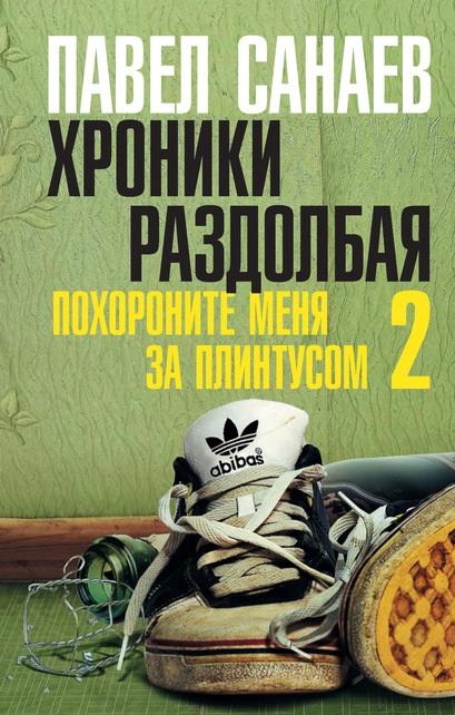 Хроники Раздолбая Павел Санаев  книга
