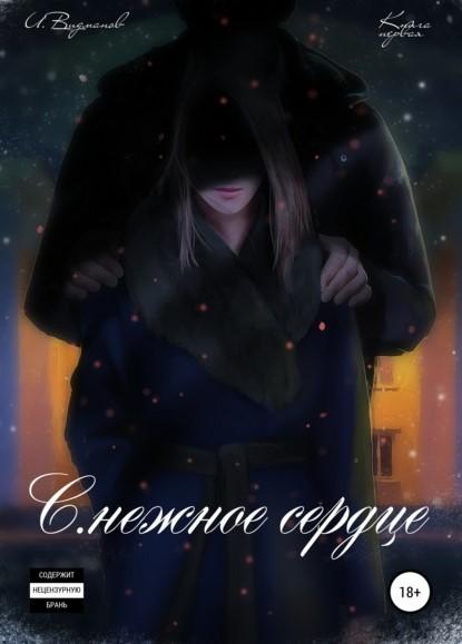 Илья Алексеевич Видманов  С.нежное сердце книга