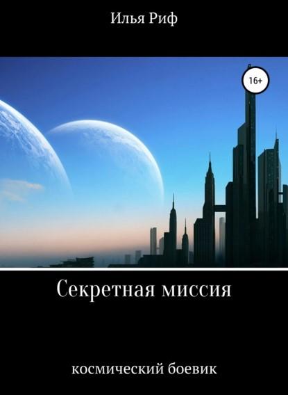 Илья Риф Секретная миссия книга