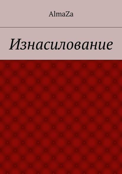Изнасилование AlmaZa книга