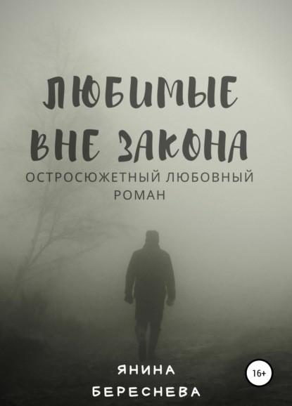 Янина Олеговна Береснева Любимые вне закона книга