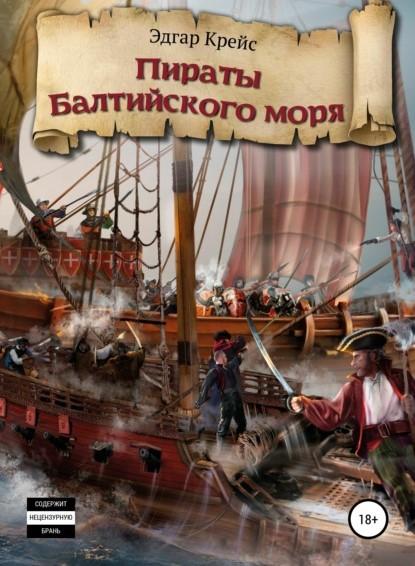 Эдгар Крейс Пираты Балтийского моря книга