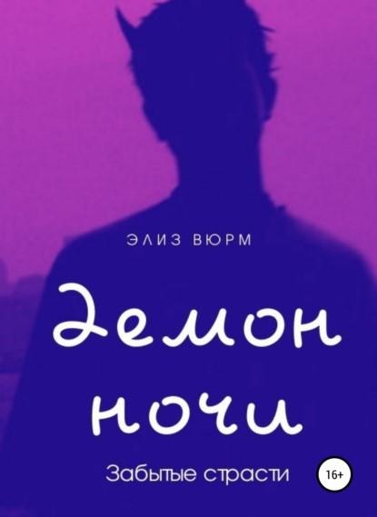 Элиз Вюрм Демон ночи. Забытые страсти. Книга