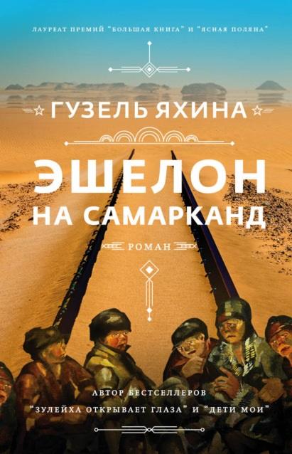 Эшелон на Самарканд Гузель Яхина книга