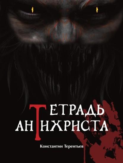 Константин Терентьев Тетрадь Антихриста книга