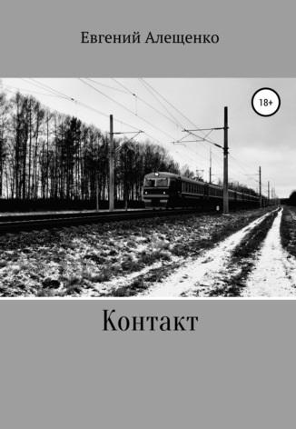 Контакт Евгений Дмитриевич Алещенко книга