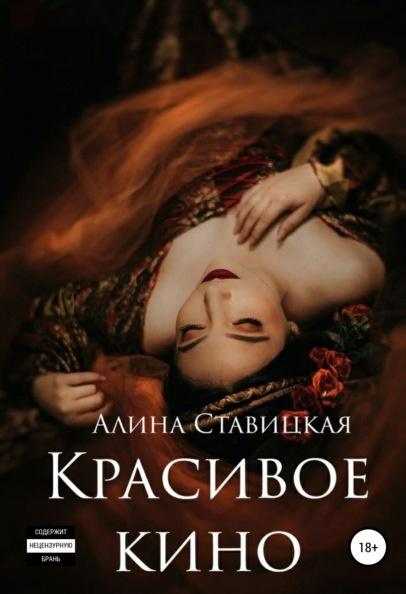Красивое вино Алина Ставицкая книга