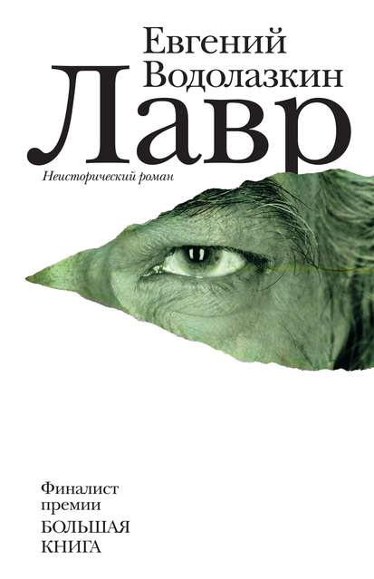 Лавр Евгений Водолазкин книга