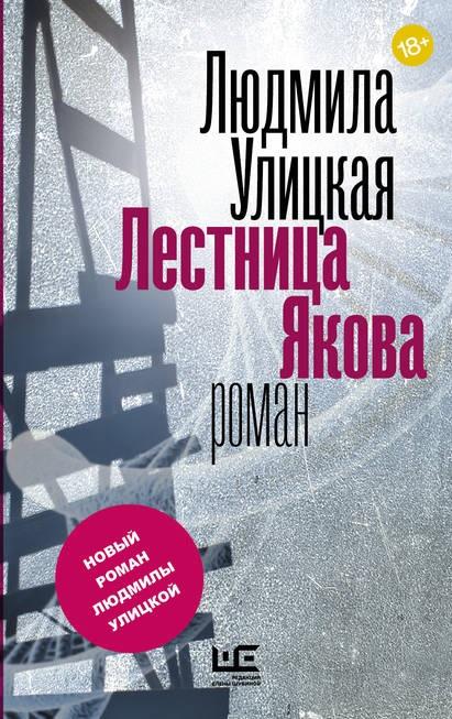 Лестница Якова Людмила Улицкая книга