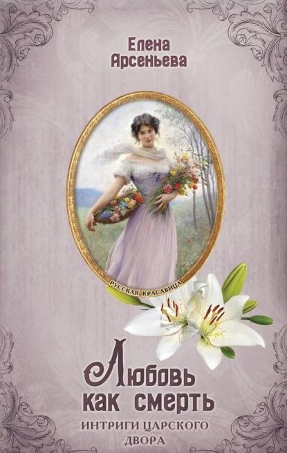 Любовь как смерть Елена Арсеньева книга