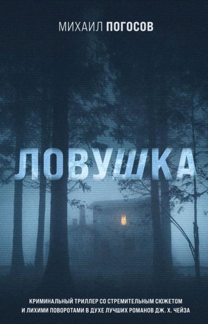 Ловушка Михаил Погосов книга