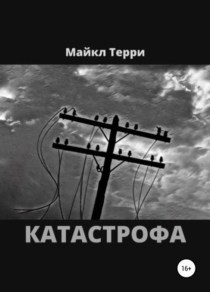 Майкл Терри Катастрофа книга