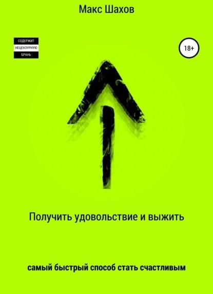 Макс Шахов Получить удовольствие и выжить книга