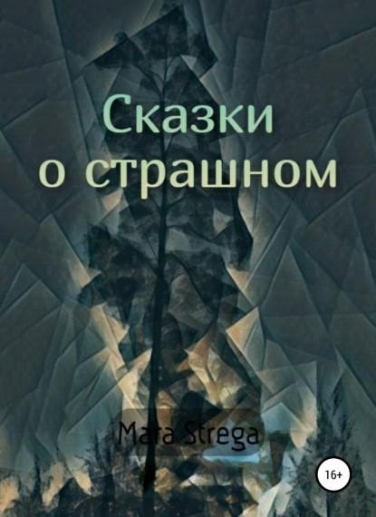 Mara Strega Сказки о страшном книга