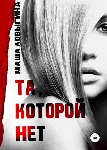 Маша Ловыгина Та, которой нет книга